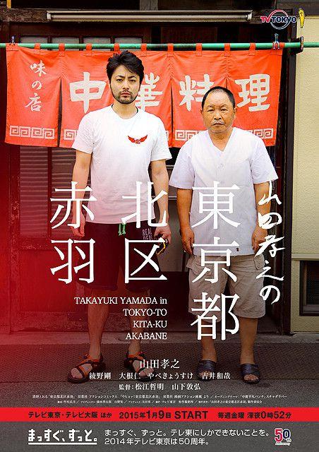 Yamada Takayuki No Tokyo-to Kita-ku Akabane