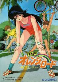 Kimagure Orange Road