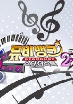 Music Video Bank Season 2