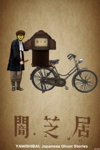 Yami Shibai- Ghost Stories