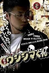 Yamikin Ushijima Kun Season 1