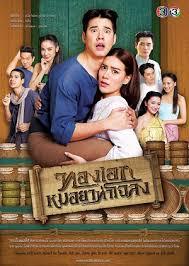 Thong Ake Mor Yah Tah Chaloang