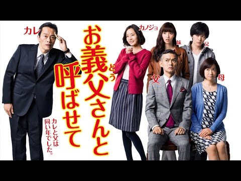 Let Me Call You Father-in-law (otousan To Yobasete )
