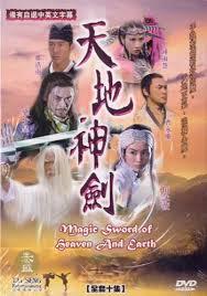 Magic Sword Of Heaven And Earth