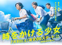 The Girl Who Leapt Through Time (toki Wo Kakeru Shoujo)