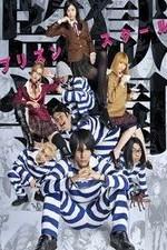 Prison School (live): Season 1