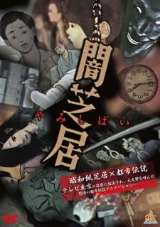 Yami Shibai 3rd Season