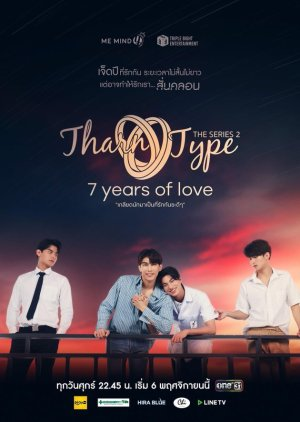Tharntype 2: 7 Years Of Love (2020)