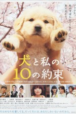 Inu To Watashi No 10 No Yakusoku
