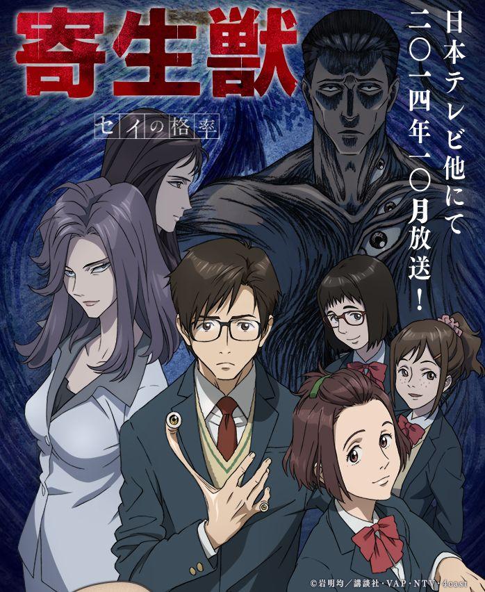 Kiseijuu: Sei No Kakuritsu
