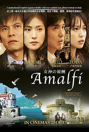 Amalfi: Rewards Of The Goddess