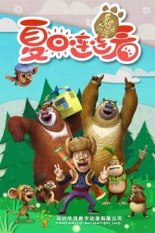 Boonies Bears: Sunsational Summer (dub)