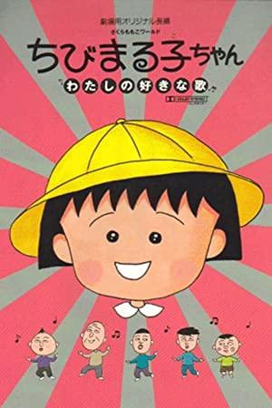 Chibi Maruko-chan: Watashi No Suki Na Uta