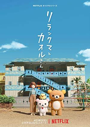 Rilakkuma And Kaoru (dub)
