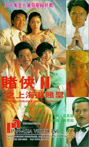 God Of Gamblers Part Iii: Back To Shanghai