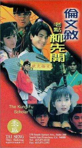 Kung Fu Scholar