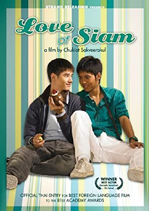 The Love Of Siam