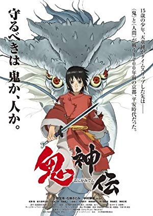 Onigamiden - Legend Of The Millennium Dragon