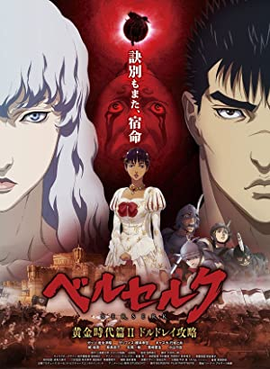 Berserk: Golden Age Arc Ii - The Battle For Doldrey (dub)
