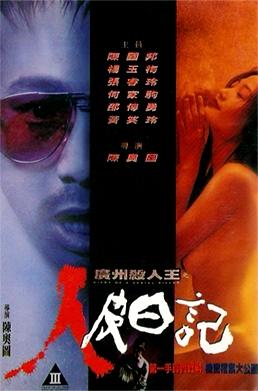 Diary Of A Serial Killer 1995