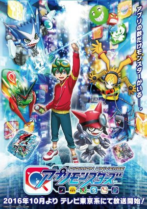 Digimon Universe: Appli Monsters: Season 1