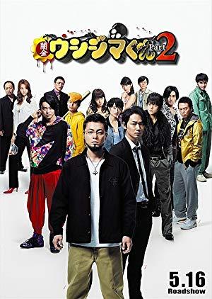 Ushijima The Loan Shark 2