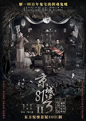 The House That Never Dies 2