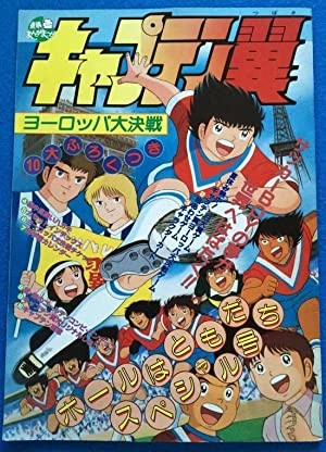 Captain Tsubasa: Movie 05 Saikyou No Teki! Holland Youth