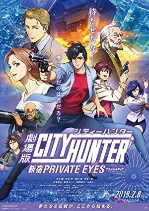 City Hunter: Movie Shinjuku Private Eyes (dub)