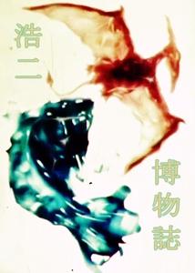 Hakubutsushi