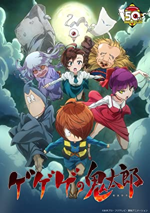 Gegege No Kitaro - The Great Yokai War (sub)
