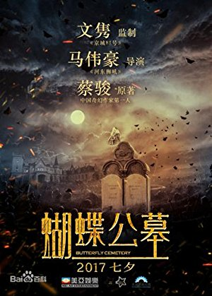 Hu Die Gong Mu