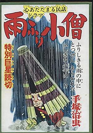 Amefuri Kozou (sub) Information