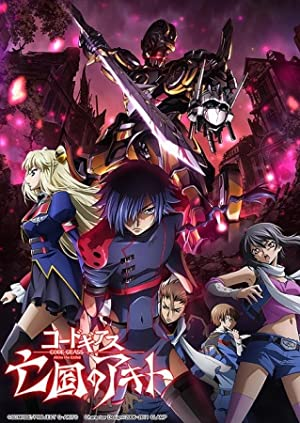 Code Geass: Akito The Exiled 2 (sub)