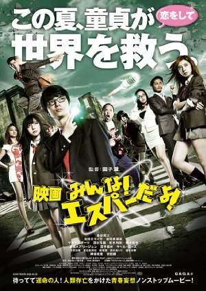 Everyone Is Psychic!, The Movie