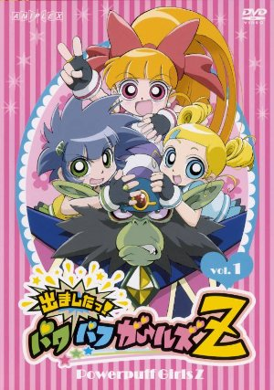 Demashita! Powerpuff Girls Z (dub)