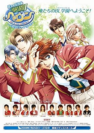 Gakuen Handsome The Animation