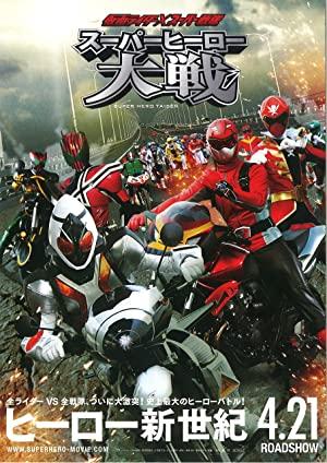 Super Hero War: Kamen Rider Vs. Super Sentai