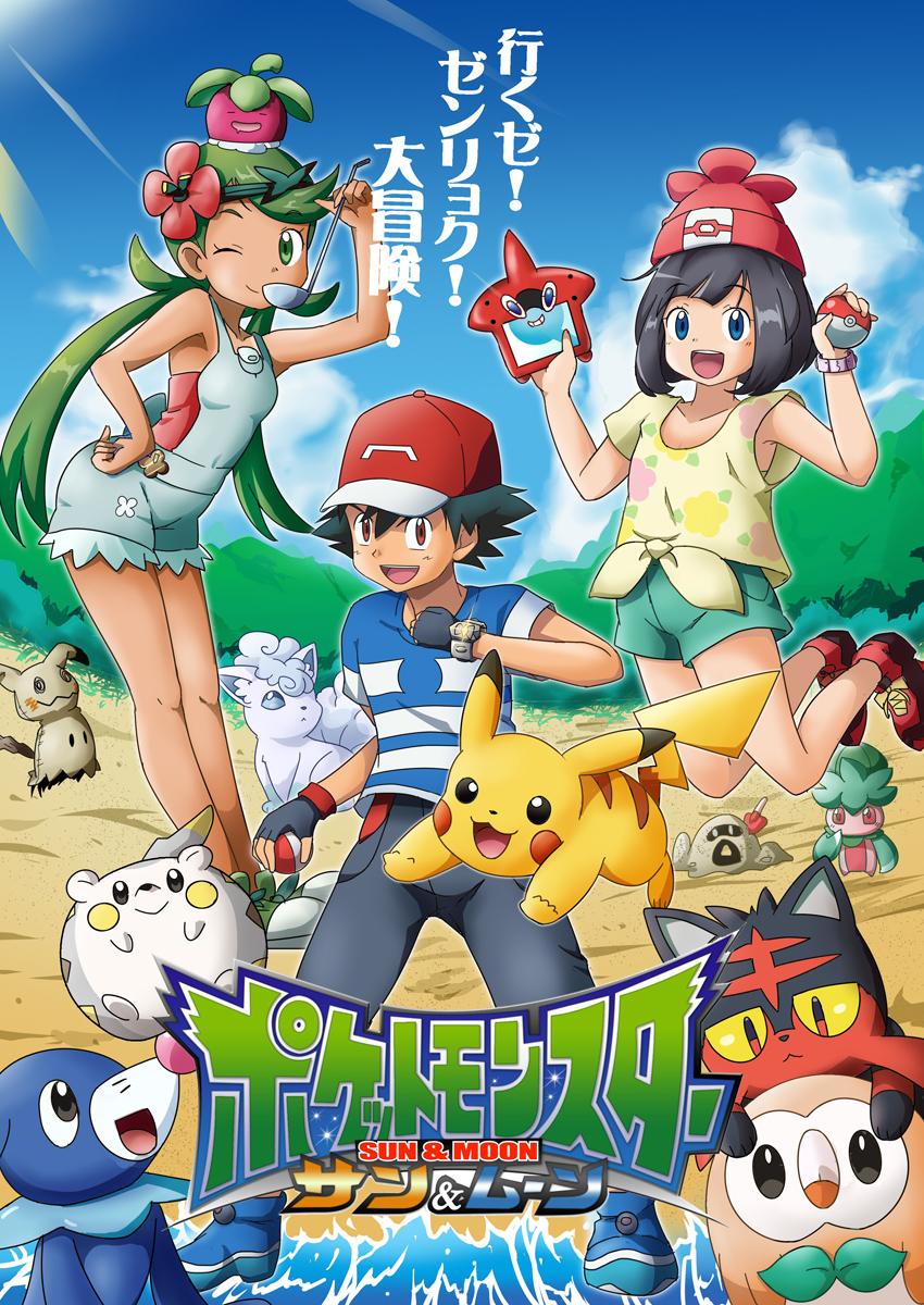 Pokemon Sun And Moon (dub)