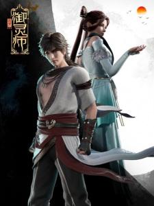 Shouxi Yu Ling Shi 2