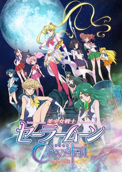 Pretty Guardian Sailor Moon: Crystal: Season 3
