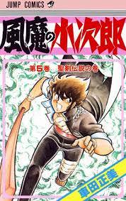 Kojiro Of The Fuma: Yasha Chapter