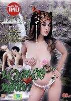 Nualnang Hlang Khao
