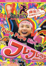 The Fure Fure Girl