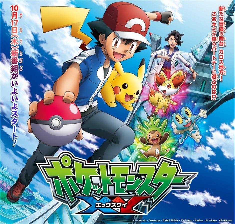 Pokémon: Season 17