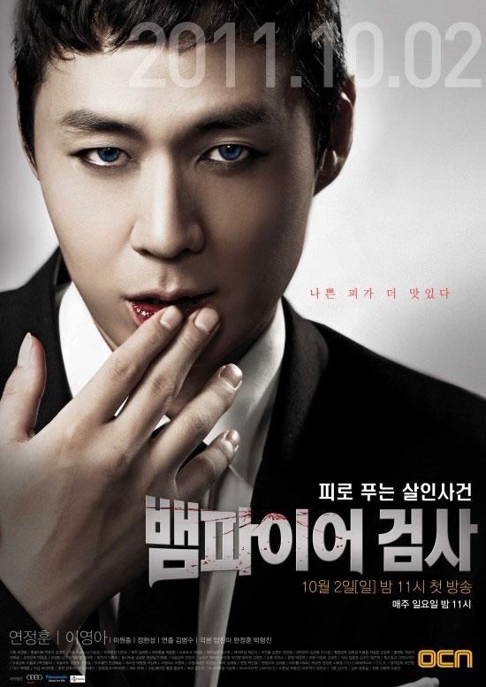 Vampire Prosecutor 1