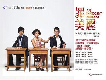 An Innocent Mistake (taiwanese)