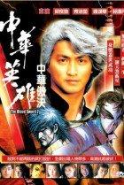 The Blood Sword