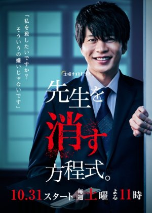 Sensei Wo Kesu Houteishiki (2020)