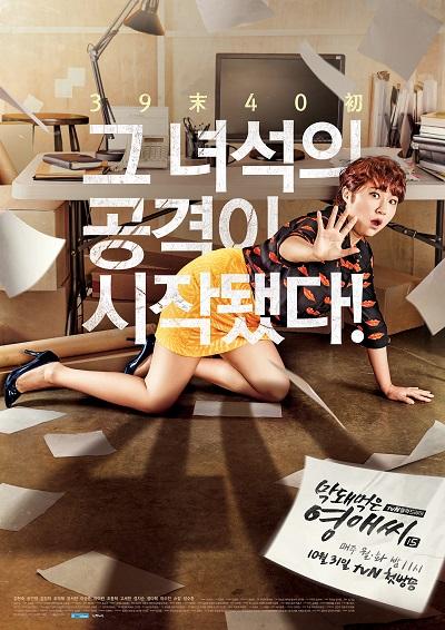 Rude Miss Young Ae Season 15